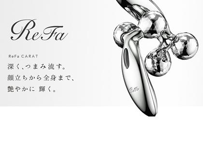 ReFa(リファ)